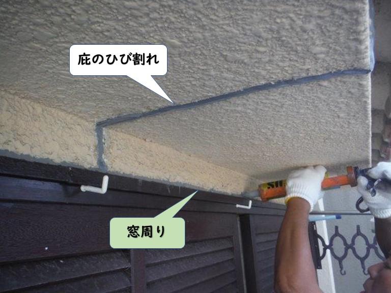 岩出市の庇のひび割れと窓周りを防水