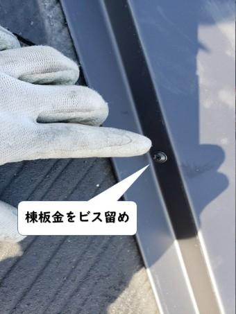 和歌山市の降り棟に棟板金をビス留め