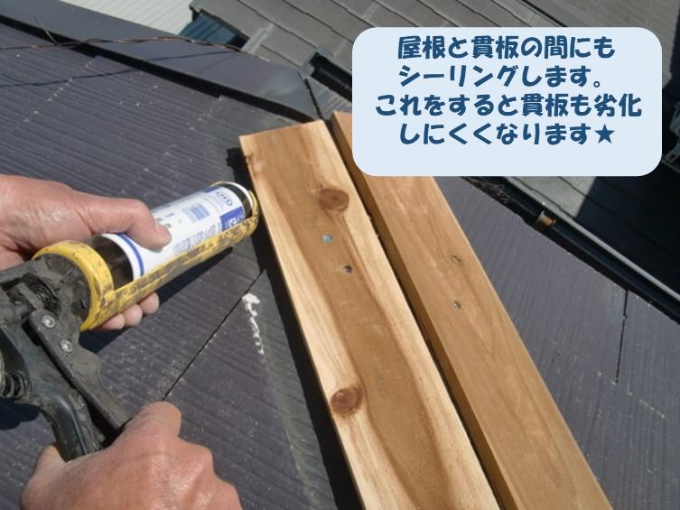 スレート屋根と貫板の隙間にシーリングを充填し防水効果アップ