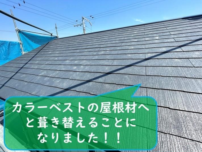 岩出市でセメント瓦の塗膜が劣化しており古くなっていたのでカラーベストの屋根材へ葺き替えることになりました