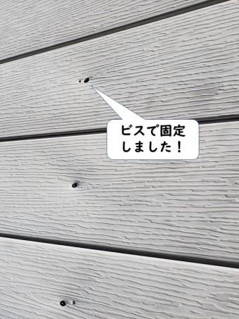 和歌山市の外装板をビスで固定しました
