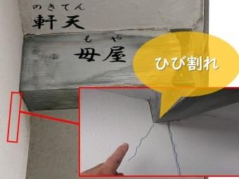 紀の川市で屋根の調査を行ったら軒天の下にある母屋部分にクラック(ひび割れ)ができていました