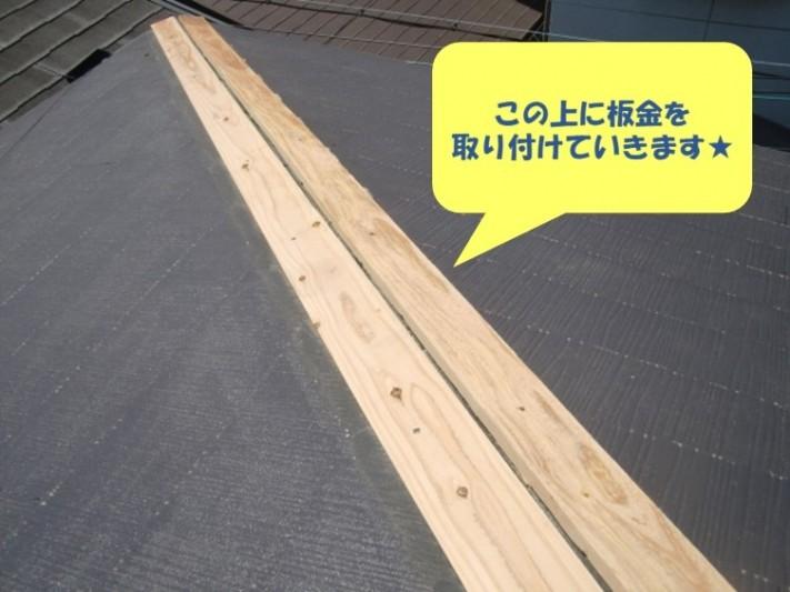 紀の川市での屋根修理で貫板を交換し、棟板金を設置する途中経過の写真
