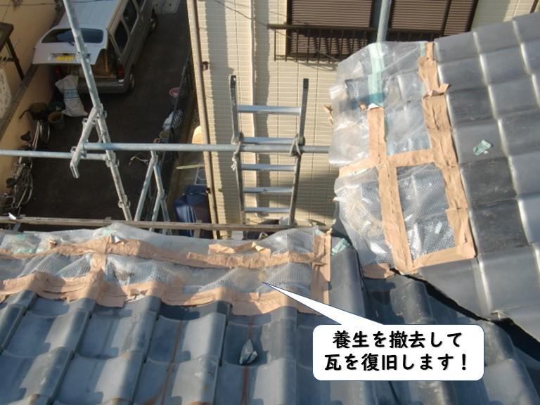 紀の川市の屋根修理で落下した軒先瓦を交換しビスで補強しました