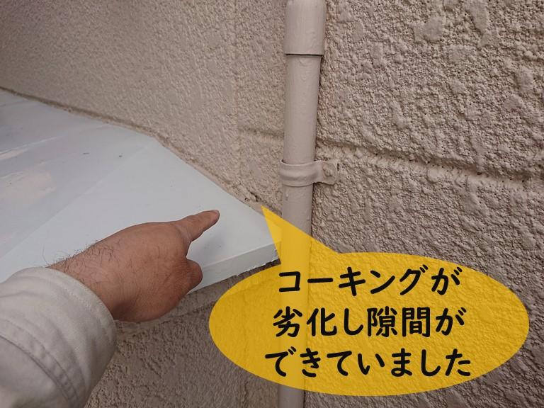 和歌山市で雨漏りの無料調査で出窓を調査すると、出窓と外壁の取合い部分のコーキングが劣化していました
