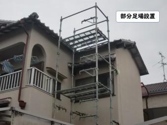 和歌山市で部分足場を設置
