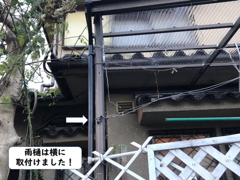 和歌山市のテラスの雨樋は横に取付け