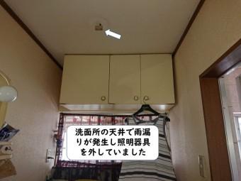 岩出市の洗面所で雨漏りが発生し照明器具を外していました