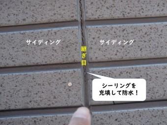和歌山市のサイディングの継ぎ目を防水