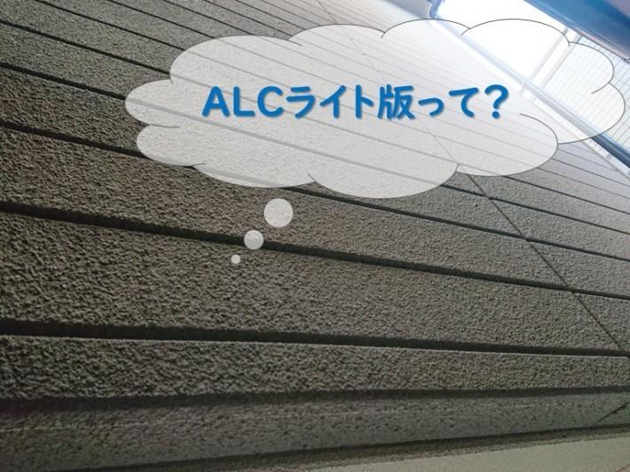 岩出市で外壁塗装の現場調査で、ALCライト版が使用されており、その外壁の特徴をご紹介しています