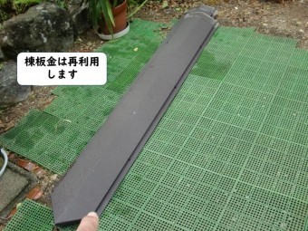 和歌山市の棟板金は再利用