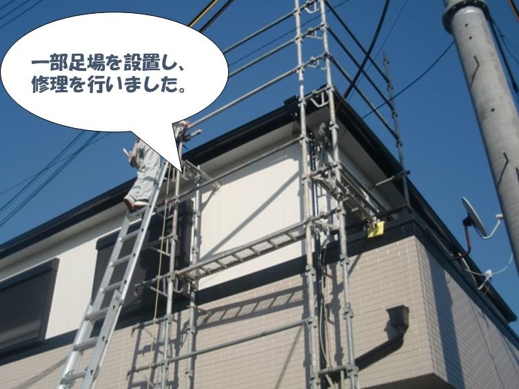 方行屋根の修理で一部足場を設置しました 施工工事バージョン