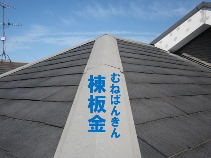 紀の川市で屋根に上り棟板金が劣化していないか点検を行いました