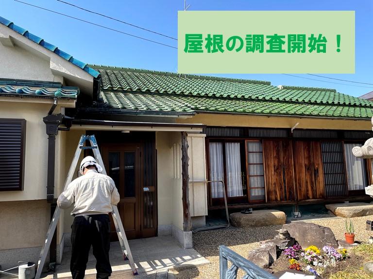 和歌山市で屋根の無料点検をはしごを使って行いました