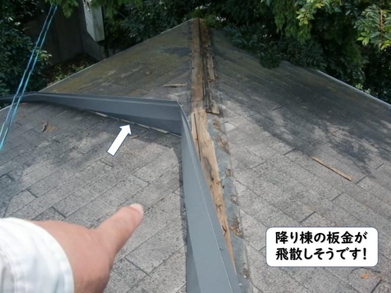 和歌山市の降り棟の板金が飛散しそうです