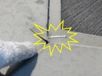 和歌山県紀の川市で屋根材のつなぎ目にある鉄板のような部分(棟板金)から釘が出ていました