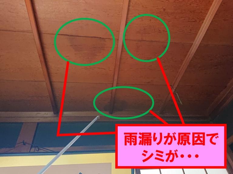 和歌山市の雨漏り調査で和室の天井が雨漏りしていました