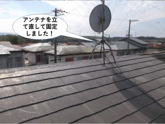 和歌山市のテレビアンテナ固定完了
