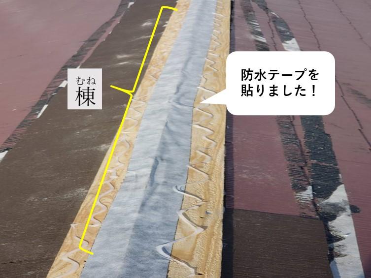 岩出市の雨漏り屋根工事で棟に防水テープを貼り強度をあげています