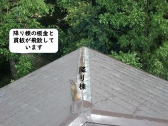 和歌山市の降り棟の板金と貫板が飛散