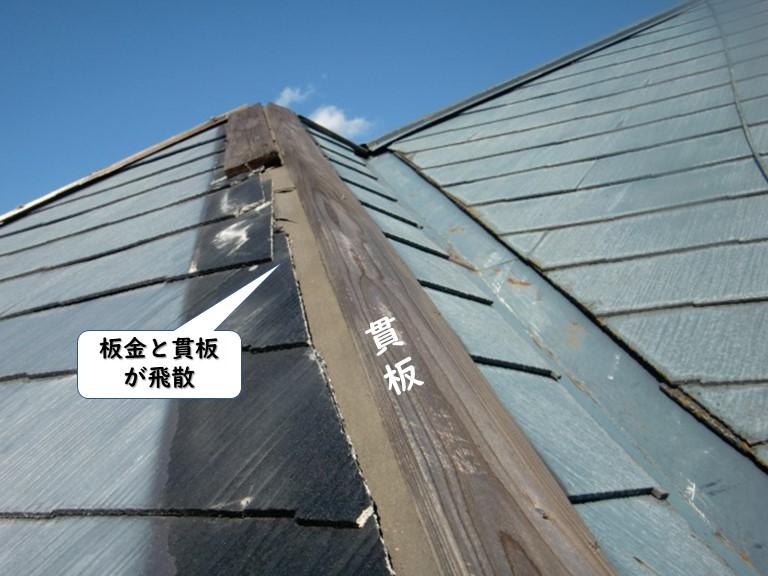 岩出市の降り棟の板金と貫板が飛散