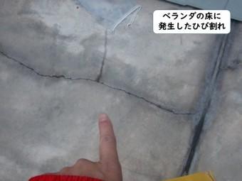 紀の川市のベランダの床に発生したひび割れ