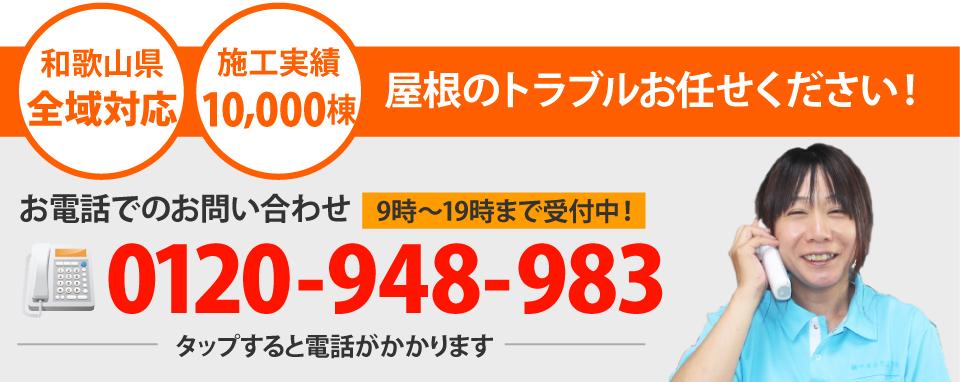 和歌山市、岩出市、紀の川市やその周辺エリアで屋根工事なら街の屋根やさん和歌山店にお任せ下さい!