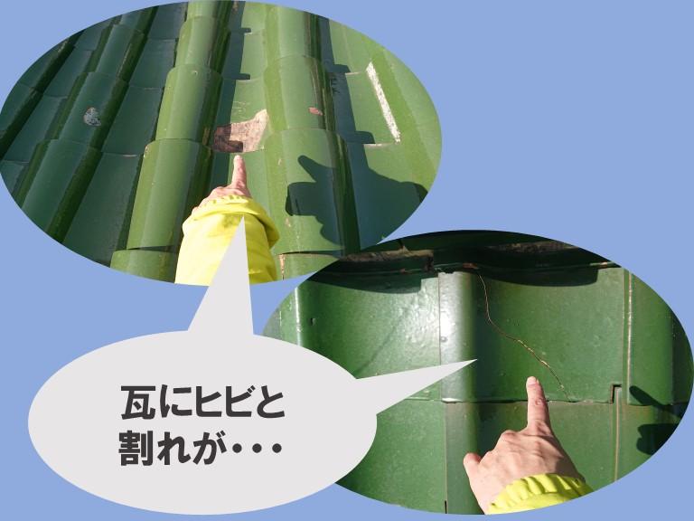 和歌山市で屋根の無料点検を行ったら釉薬瓦が割れていました