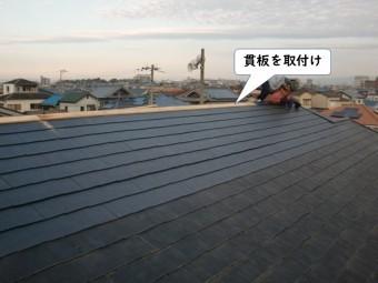 和歌山市の棟に貫板を取付け