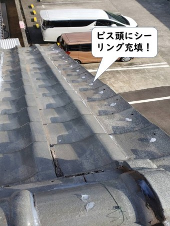 紀の川市の袖瓦を固定したビス頭にシーリング充填