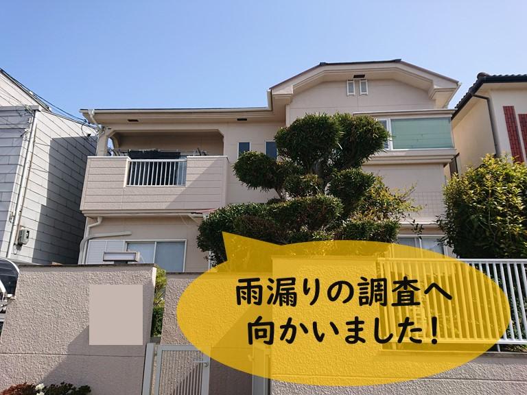 和歌山市で雨漏りの無料調査へ向かいました