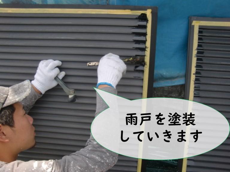 岩出市で外壁塗装・屋根塗装終了後、付属部塗装で雨戸も塗装していきます!
