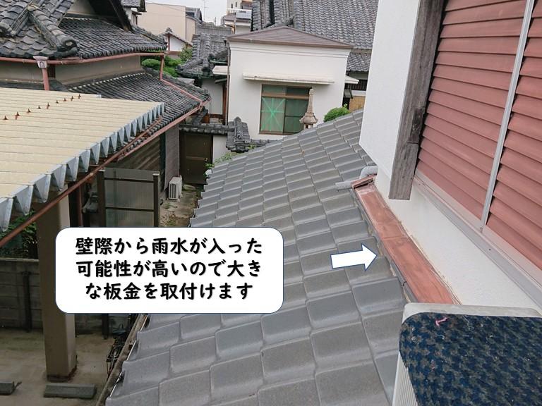 岩出市の下屋の壁際から雨水が入った可能性があるので大きな板金を取付けます