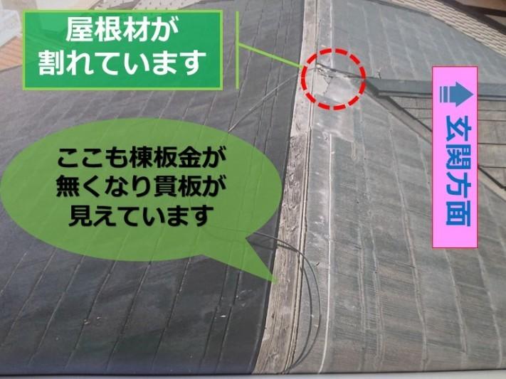 和歌山市で屋根のてっぺんが破損し板金(鉄板の部分)が無くなっており、木が見えている