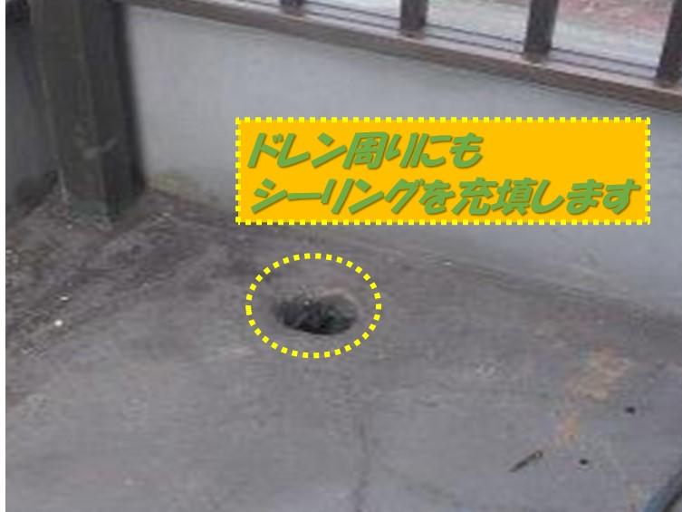 和歌山市のベランダ防水工事で劣化したドレン(排水溝)にシーリングを充填しました