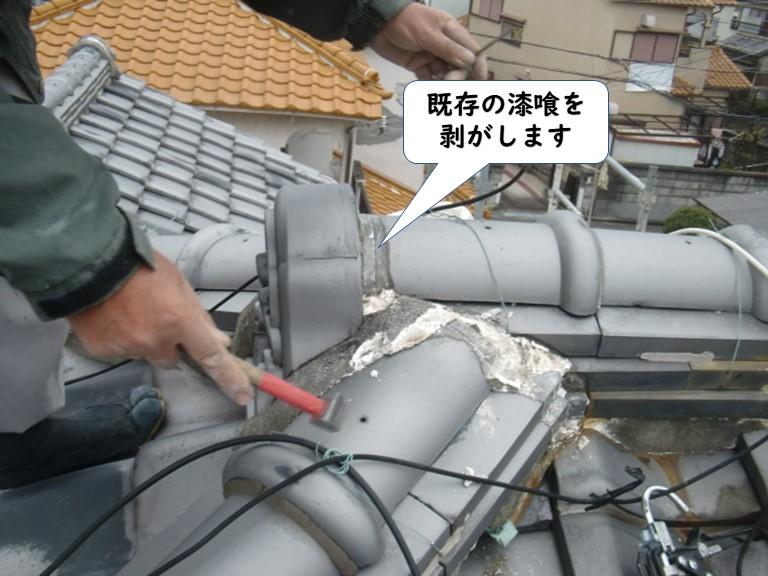 和歌山市の既存の漆喰を剥がします
