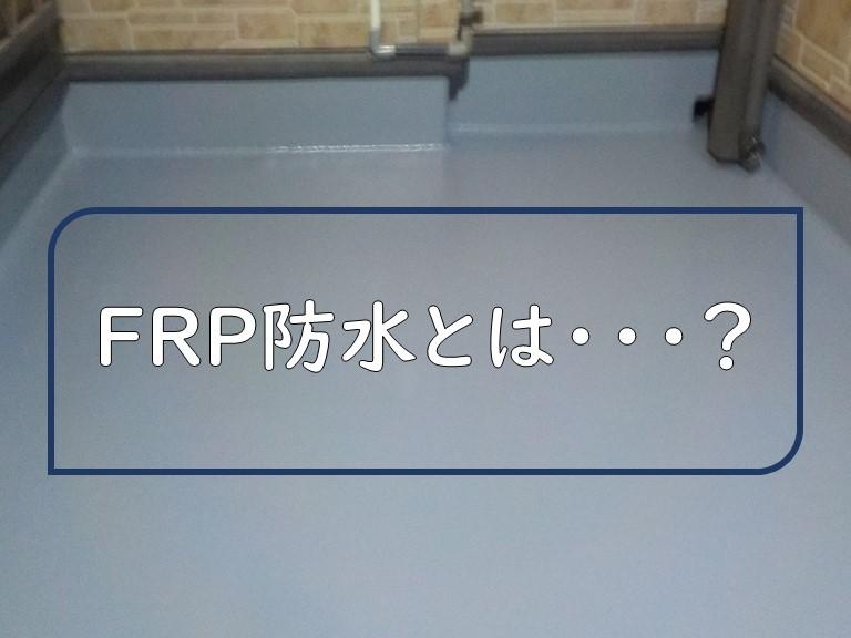 紀の川市で雨漏りが発生しFRP防水を行うことになりましたのでFRP防水についてご説明します