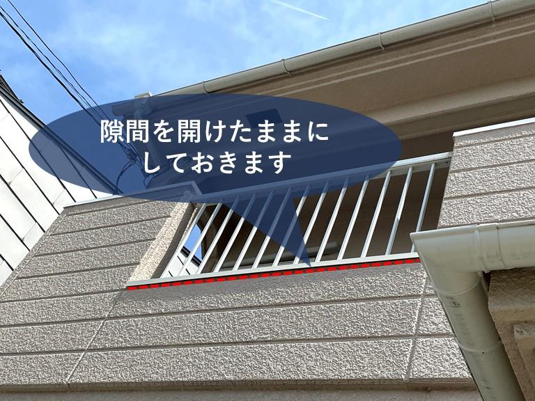 和歌山市でベランダに笠木を設置、カラーステンレスの笠木で外側はあえて隙間を開けたままにしておきます