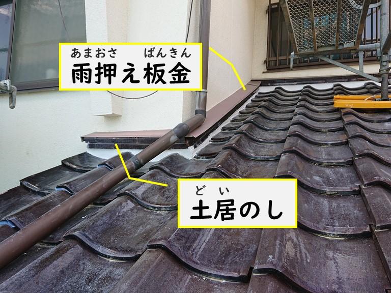 和歌山市の漆喰工事、葺き土も新しく詰めて密着度アップさせよう!