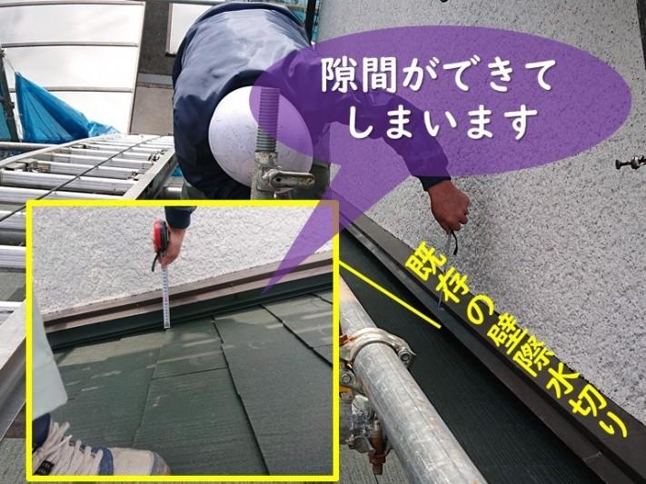 岩出市で屋根の葺き替えで屋根材と壁際水切りの間に隙間があります