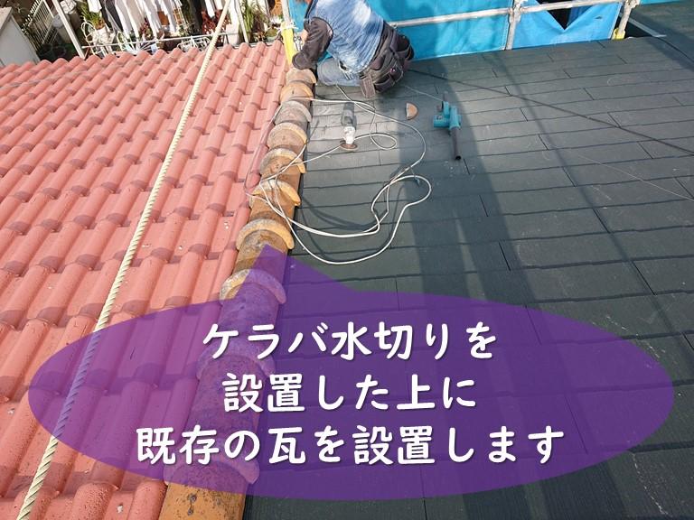 岩出市で屋根の葺き替えでケラバ水切りの上からセメント瓦を被せて固定しました