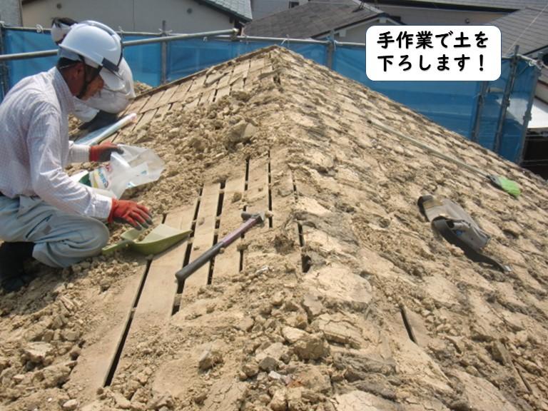 岩出市の屋根の葺き土を手作業で下ろします
