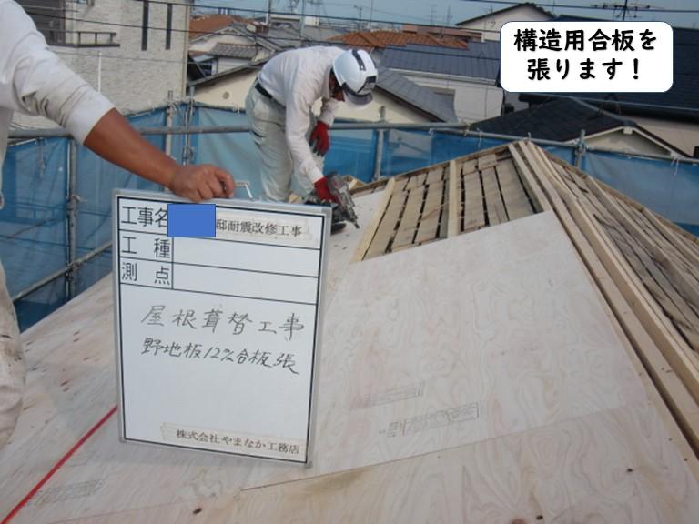 岩出市の屋根に構造用合板を張ります