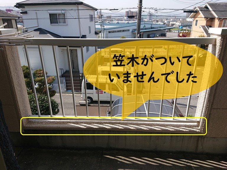 和歌山市で雨漏りの無料調査でベランダを調査するとアルミ製の手すりの下部分には笠木が無かったのでつけることにしました