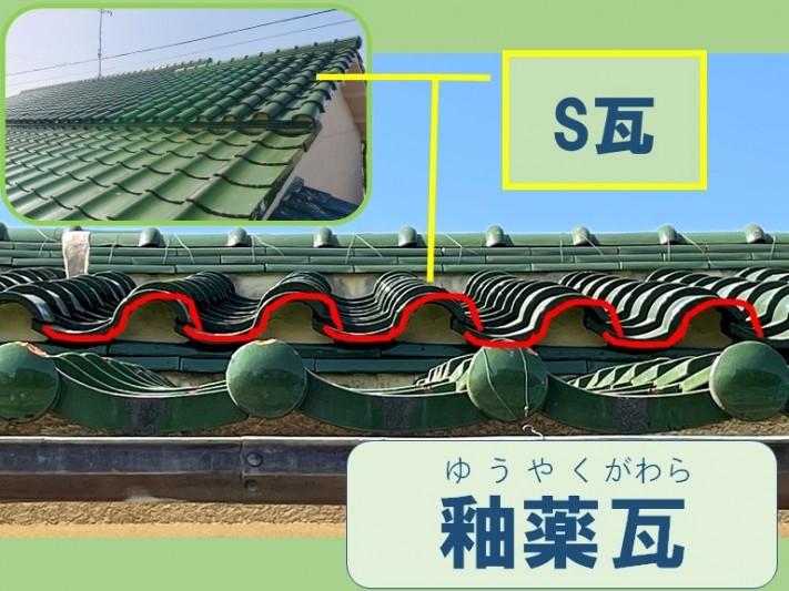 和歌山市での屋根の無料点検で釉薬瓦と釉薬瓦でできたS瓦を調査しました