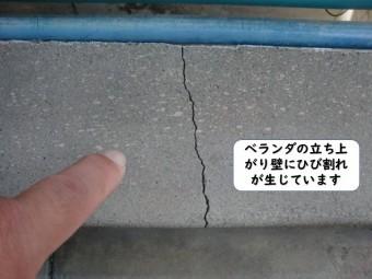 和歌山市のベランダの立ち上がり壁にひび割れ