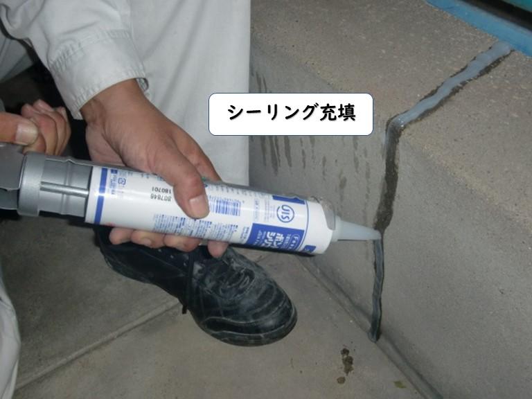 和歌山市のベランダにシーリング充填