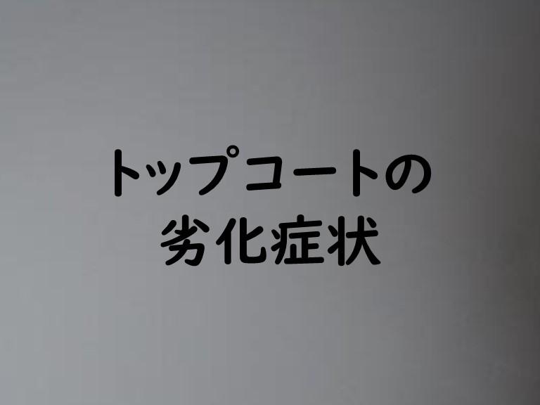 和歌山市でのウレタン防水工事でトップコートの劣化について説明