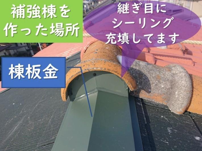 岩出市で屋根の葺き替えで隣の家と屋根がつながっていたので、棟板金の途中で棟瓦になるのでそのつなぎ目の写真