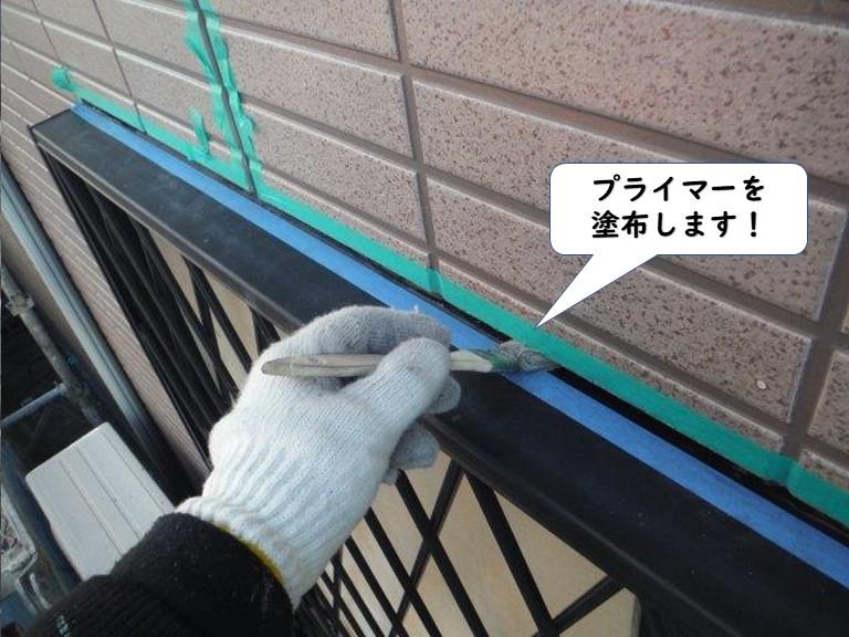 和歌山市の窓周りにプライマーを塗布
